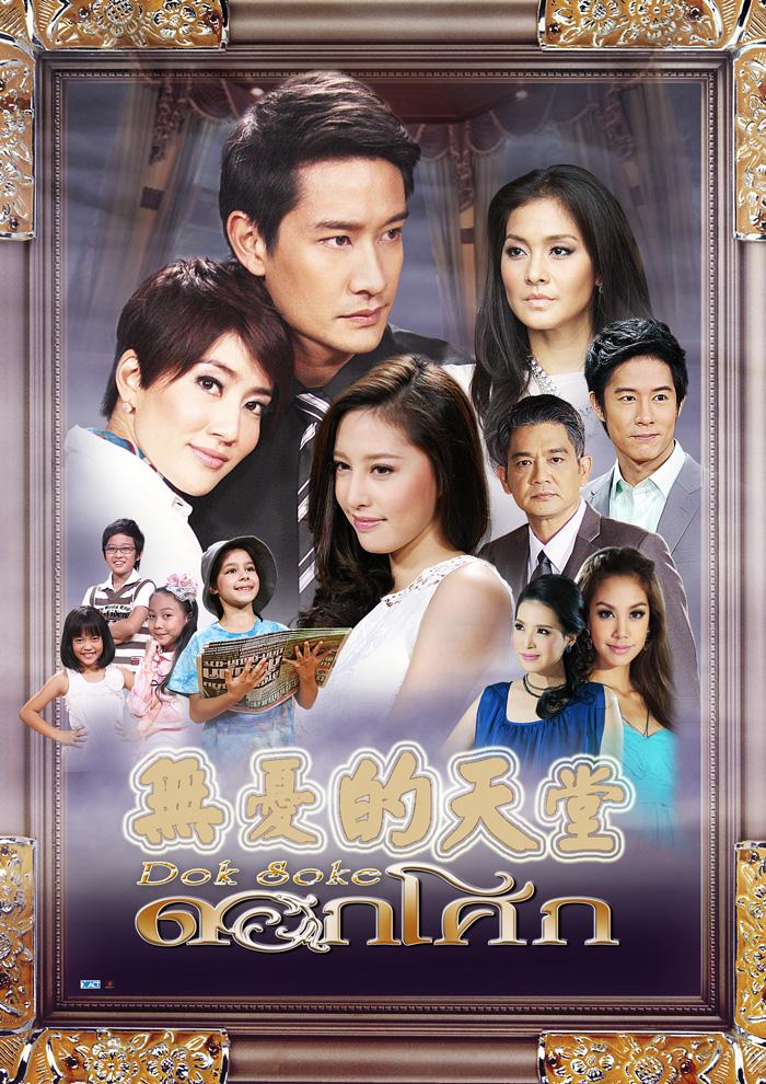 Phim Chuyện Tinh Lo Lem | Todaytv