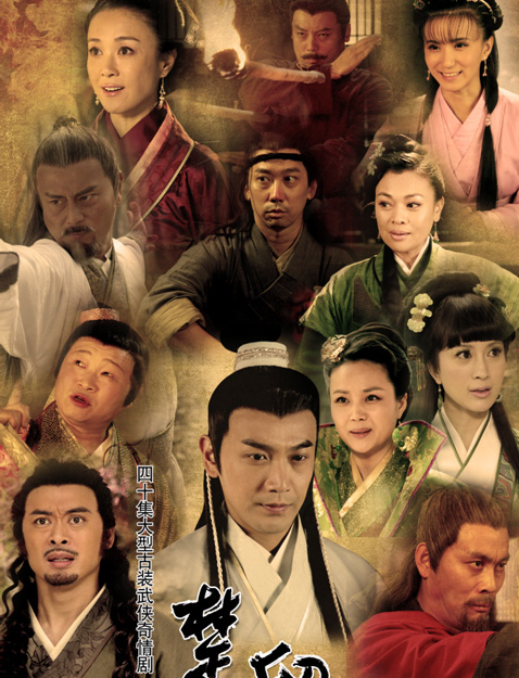 Sở Lưu Hương Tân Truyện soluuhuong02